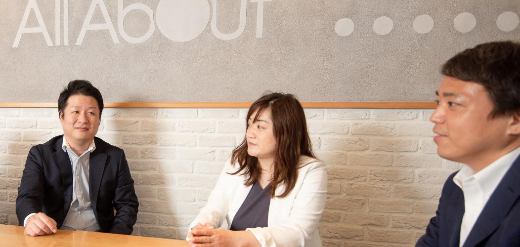 株式会社オールアバウトライフマーケティング様 インタビューの様子